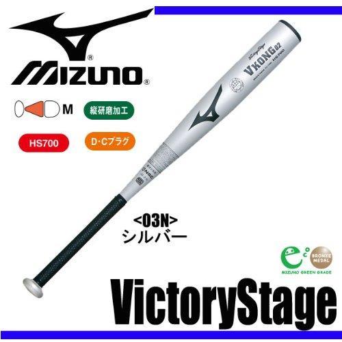 ミズノ(MIZUNO) ショウネンコウシキVS VKONG02 2TL715 カラー:60 サイズ:03N