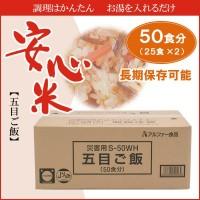 アルファー食品 災害用S-50WH 五目ご飯(25食×2)【smtb-s】