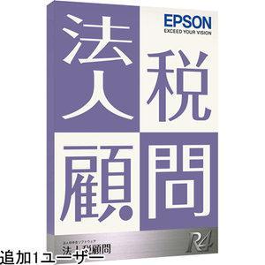 エプソン 法人税顧問R4 平成28年度 追加1ユーザー Ver.16.3 KHJTV163【smtb-s】