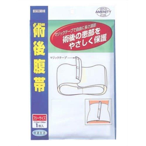 送料無料 川本産業 新商品 ショッピング 新型 術後腹帯 フリーマジックテープ F89 1