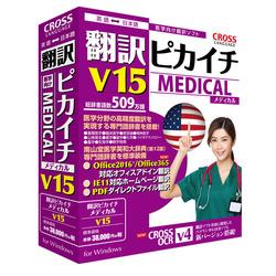 クロスランゲージ 翻訳ピカイチ メディカル V15 for Windows[Windows](11610-01)【smtb-s】