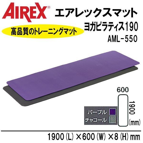 コモライフ AIREX(R) エアレックス マット フィットネスマット(波形パターン) ヨガピラティス190 AML-550C・チャコール (1073062)【smtb-s】