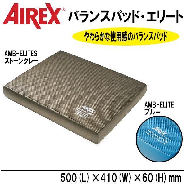 送料無料 引き出物 コモライフ AIREX R エアレックス AMB-ELITES バランスパッドエリート 激安通販ショッピング 1073067 smtb-s ストーングレー