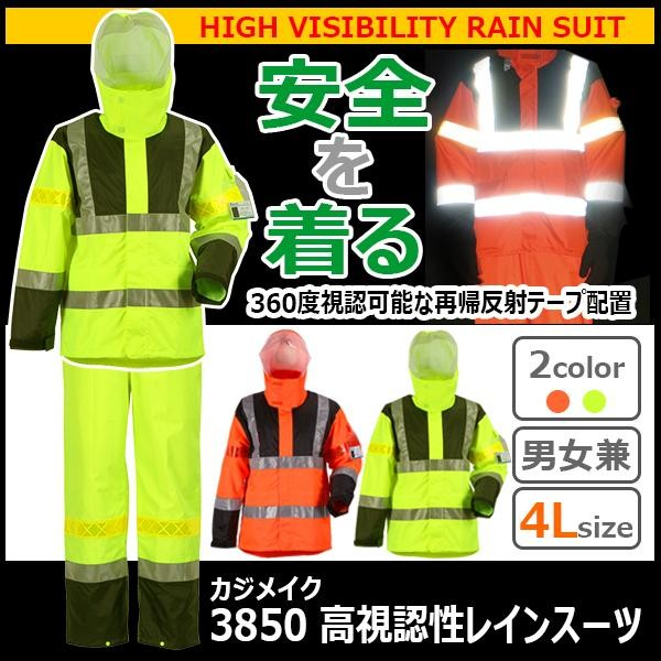 Kajimeiku(カジメイク) カジメイク JIS T8127規格適合 高視認性レインスーツ 3850 4Lサイズ イエロー(11)【smtb-s】