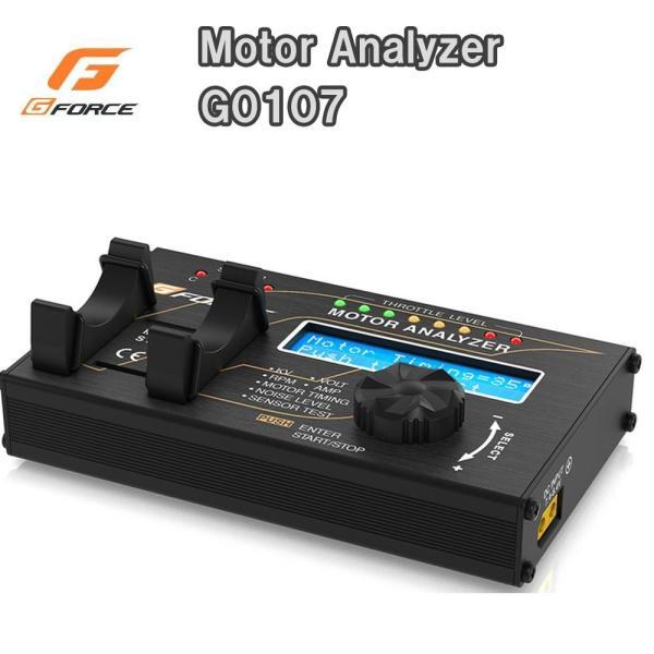 G-FORCE ジーフォース Motor Analyzer G0107【smtb-s】