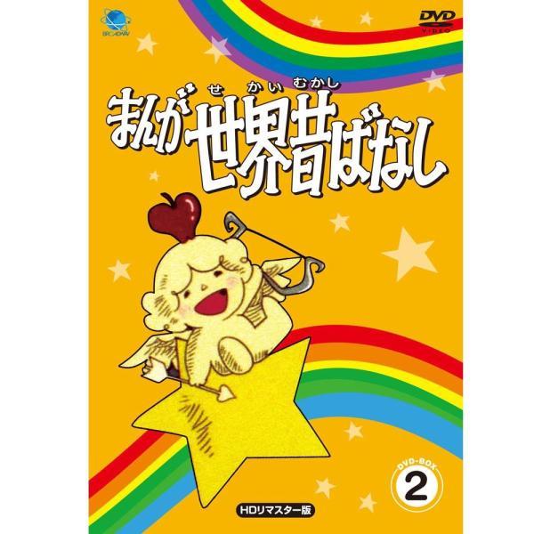 ブロードウェイ まんが世界昔ばなし DVD-BOX2【smtb-s】