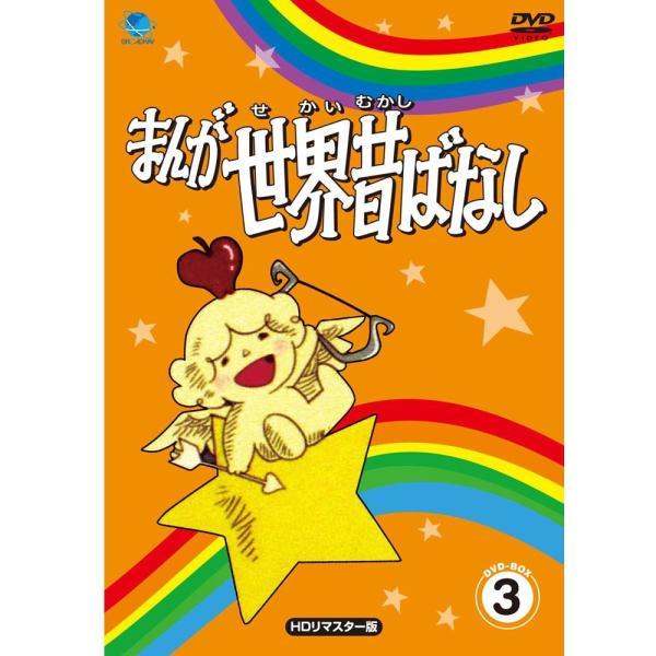 ブロードウェイ まんが世界昔ばなし DVD-BOX3【smtb-s】