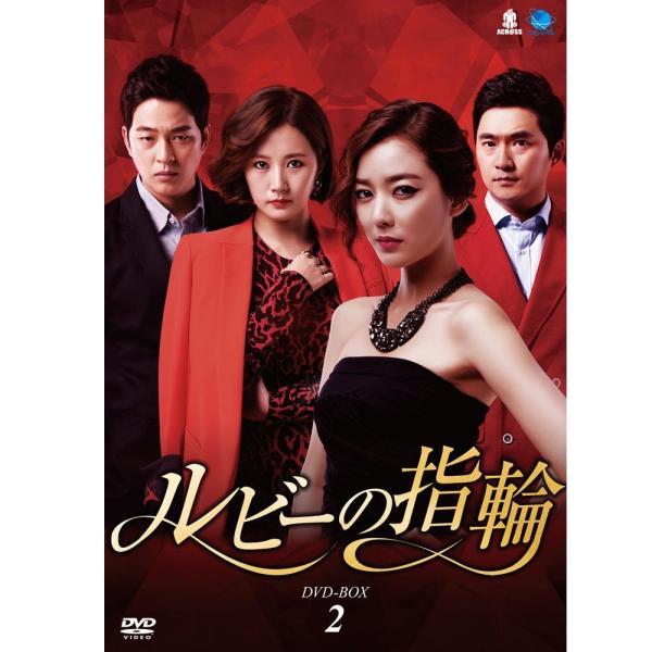 ブロードウェイ 韓国ドラマ ルビーの指輪 DVD-BOX2【smtb-s】