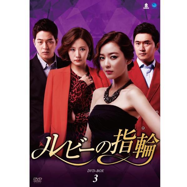 ビデオメーカー 韓国ドラマ ルビーの指輪 DVD-BOX3【smtb-s】