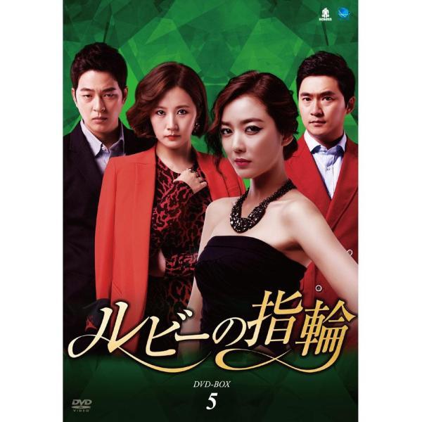 ブロードウェイ 韓国ドラマ ルビーの指輪 DVD-BOX5【smtb-s】