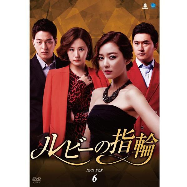 ブロードウェイ 韓国ドラマ ルビーの指輪 DVD-BOX6【smtb-s】