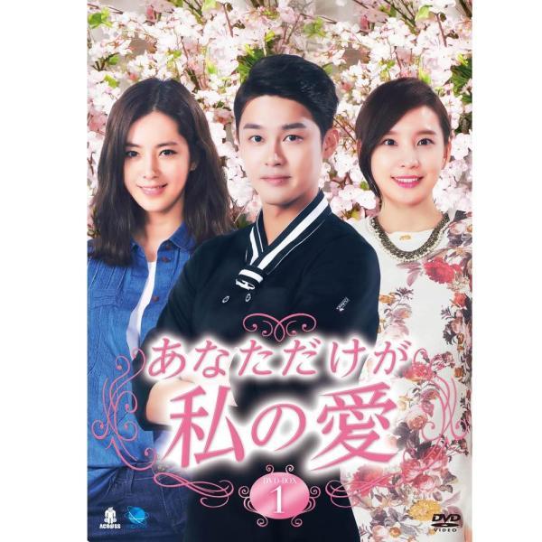 ブロードウェイ 韓国ドラマ あなただけが私の愛 DVD-BOX1【smtb-s】