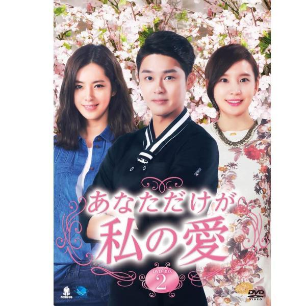 ブロードウェイ 韓国ドラマ あなただけが私の愛 DVD-BOX2【smtb-s】