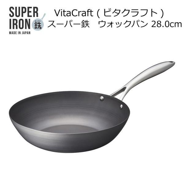 ビタクラフトジャパン VitaCraft (ビタクラフト) スーパー鉄 ウォックパン 28.0cm 2006【smtb-s】