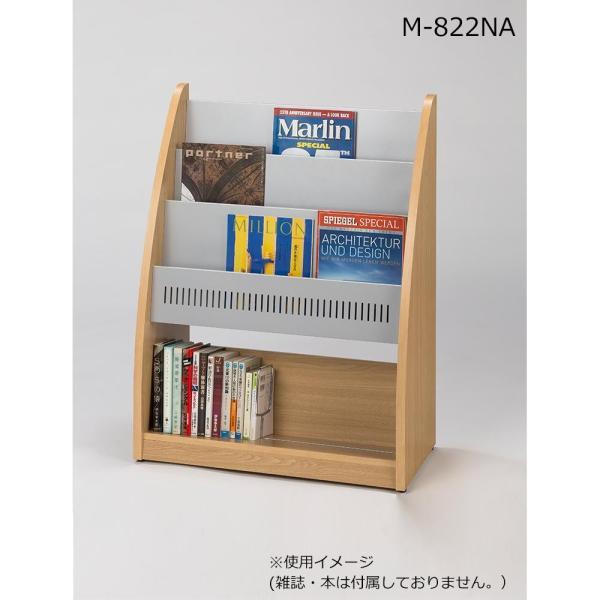 <title>送料無料 ナカキン 至高 木製 雑誌 単行本架 ナチュラル M-822NA</title>