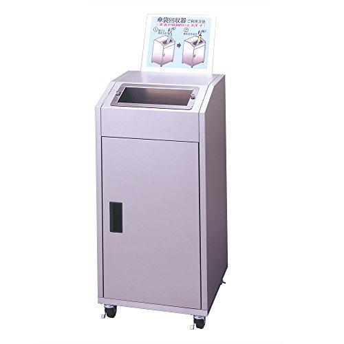 新倉計量器 傘袋回収機 ゴミ箱兼用 KK-01【smtb-s】
