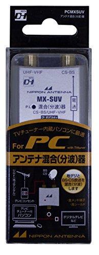 送料無料 至上 日本アンテナ PC向け混合器 PCMXSUV 美品