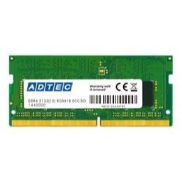 アドテック ノートパソコン用増設メモリ DDR4-2133 260pin SO-DIMM ECC 16GB ADS2133N-E16G【smtb-s】