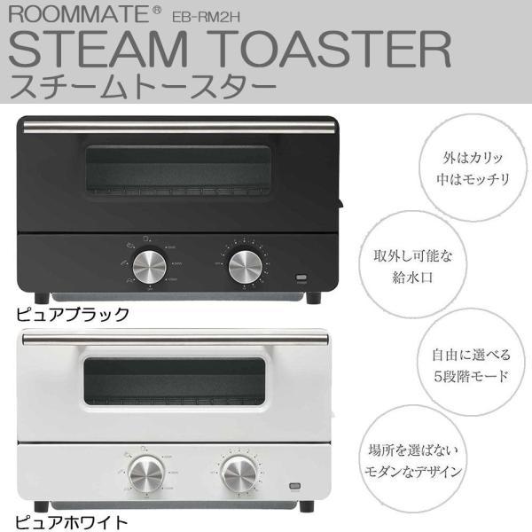 イーバランス ROOMMATE スチームトースター ピュアブラック・EB-RM2H-BK (1084909)【smtb-s】