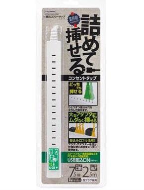 YAZAWA H75025WHUSBX10