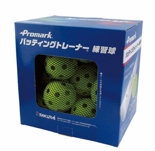 送料無料 サクライ貿易 驚きの価格が実現 超激安特価 バッティング上達練習球 20球入HTB-20イエロー