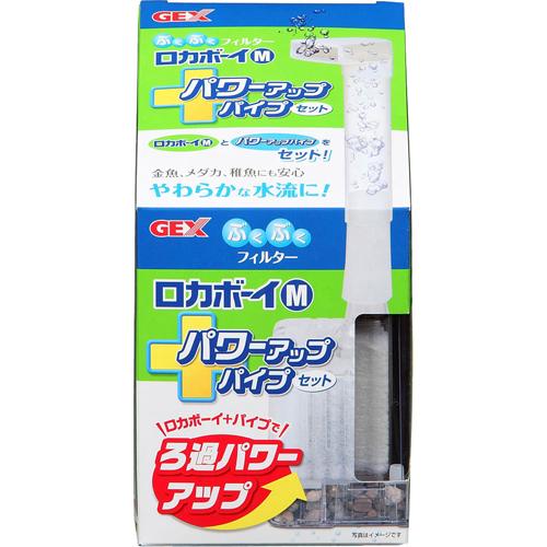 GEX(ジェックス) ジェックス ロカボーイM パワーアップパイプセット【smtb-s】