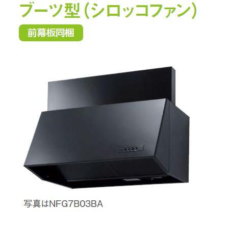 ノーリツ NFG6B03SI(シルバー・前幕板200mm)【smtb-s】