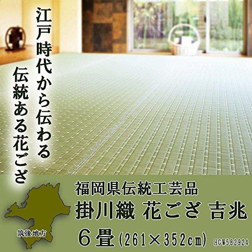 ハギハラ 福岡県伝統工芸品 掛川織 花ござ 吉兆 ナチュラル 6畳(261×352cm) HGW582924 (1088691)