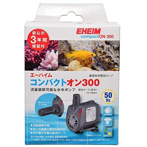 カミハタ エーハイム コンパクトオン 300 (50Hz) 淡水・海水両用コンパクト水中専用ポンプ【smtb-s】