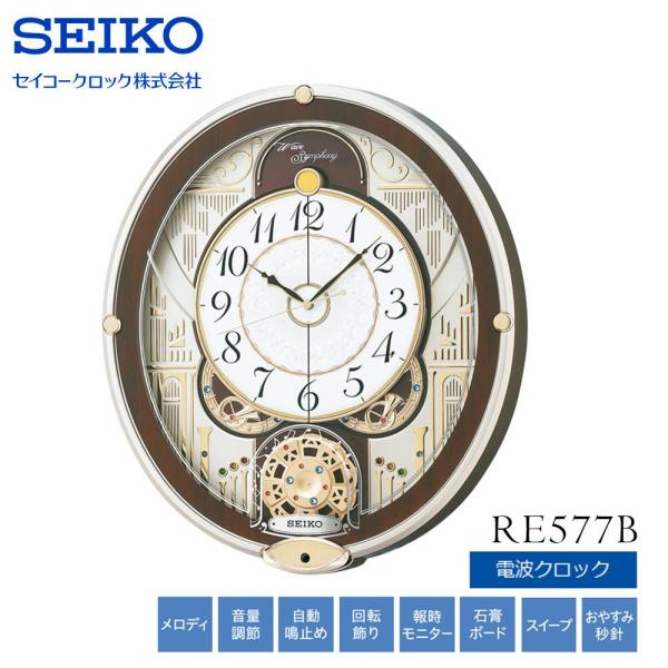 SEIKO セイコークロック 電波クロック からくり掛時計 ウエーブシンフォニー RE577B (1089771)