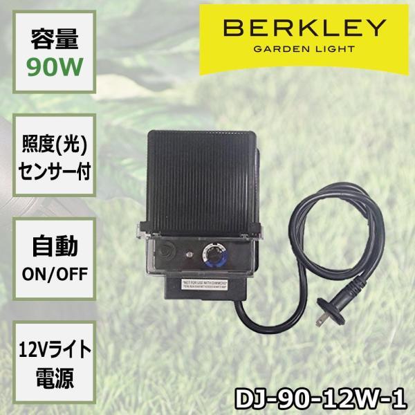 送料無料 モデル着用 注目アイテム Berkley 激安価格と即納で通信販売 BERKLEY バークレー 1091445 90W照度センサー付電源トランス LEDガーデンライト DJ-90-12W-1