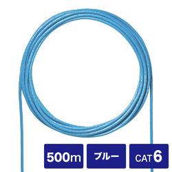 サンワサプライ CAT6UTP単線ケーブルのみ500m 品番:KB-C6T-CB500BL【smtb-s】