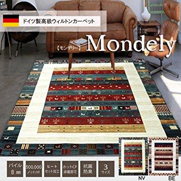 イケヒコ・コーポレーション トルコ製 ウィルトン織り カーペット 『モンデリー RUG』 ネイビー 約200×250cm