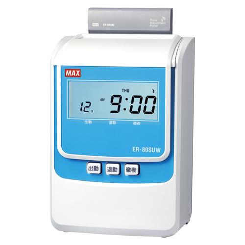 マックス 電子タイムレコーダー ホワイト ER-80SUW【smtb-s】