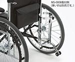 送料無料 店内全品対象 ミキ 車いす 格安 価格でご提供いたします 自走式 用転倒防止バー付ボンベ架 1台 MS-0008