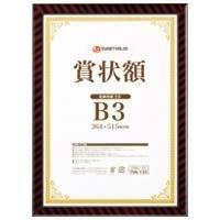 スマートバリュー 賞状額(金ラック)A3 10枚 B687J-A3-10【smtb-s】