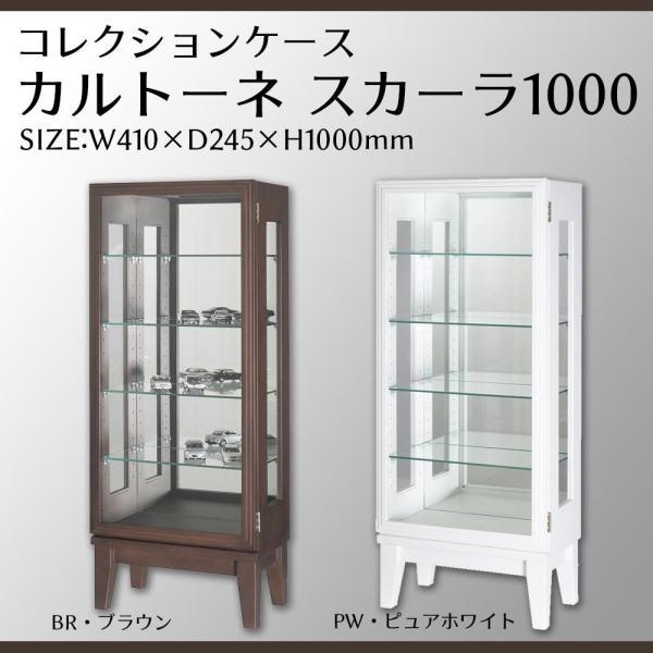 塩川光明堂 コレクションケース カルトーネ スカーラ 1000 PW・ピュアホワイト (1099711)【smtb-s】