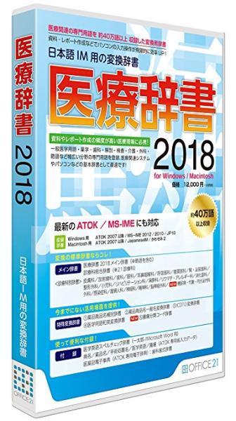 オフィス・トウェンティーワン 医療辞書2018[WIN&MAC]【smtb-s】