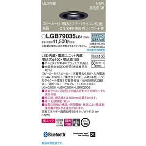 パナソニック スピーカー付DL親器黒60形集光昼白色 美ルックLGB79035LB1【smtb-s】
