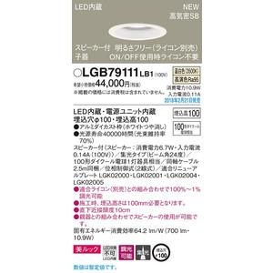パナソニック スピーカー付DL子器白100形集光温白色 美ルックLGB79111LB1【smtb-s】