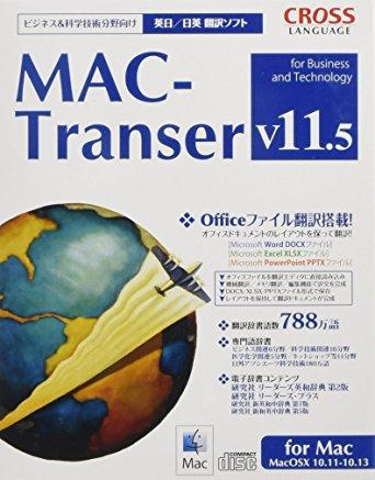 クロスランゲージ MAC-Transer V11.5[MAC](11707-01)【smtb-s】