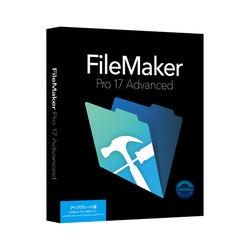 ファイルメーカー FileMaker Pro 17 Advanced アップグレード[WIN&MAC](HLZA2J/A)【smtb-s】