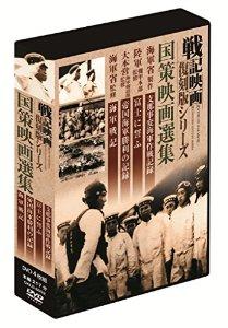 ケイメディア 戦記映画復刻版シリーズ 国策映画選集 4巻組DVD-BOX DKLB-6032 (1020967)【smtb-s】