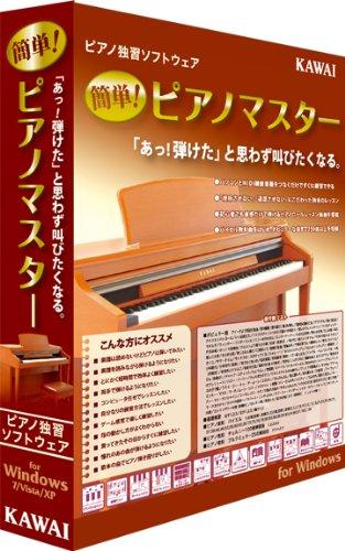 河合楽器製作所 簡単!ピアノマスター [ WIN ] ( CMA-PW2 )【smtb-s】