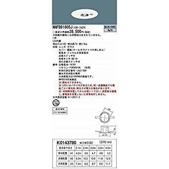 パナソニック LED非常灯専用型低天Ф100自己点 NNFB91605J【smtb-s】