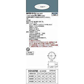 パナソニック LED非常灯専用型低天Ф150自己点 NNFB91615J【smtb-s】
