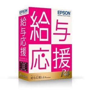 EPSON 給与応援R4 Premium Ver.16.2 社会保険改正対応版 1ユーザー(OKP1V162)【smtb-s】