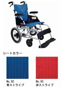 カワムラサイクル 軽量ベーシックモジュールアルミ車いす 介助用 BML14-40SB / 青ストライプ【smtb-s】