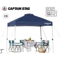 パール金属 キャプテンスタッグ テント タープ サンシェルター クイックシェード DX250UV- S キャスターバッグ付M-3272【smtb-s】