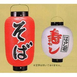 ヤマコー 57375 ビニール提灯 三尺丸(白) 16-460-18【smtb-s】